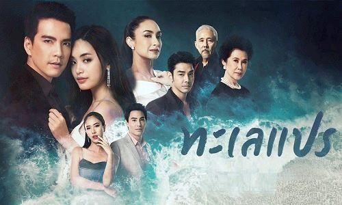 ทะเลแปร Amarin TV